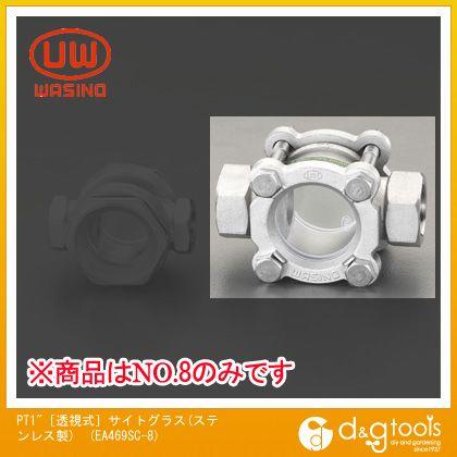 PT1''[透視式]サイトグラス(ステンレス製) (EA469SC-8)
