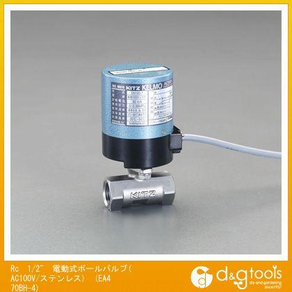Rc 1/2'' 電動式ボールバルブ(AC100V/ステンレス) (EA470BH-4)