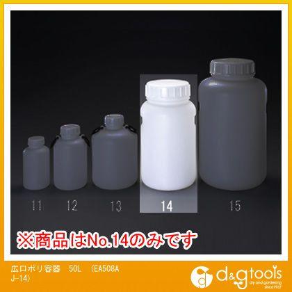 広口ポリ容器 50L (EA508AJ-14)