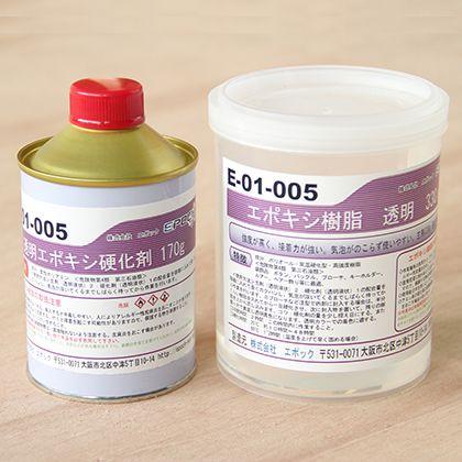 樹脂 エキポシ