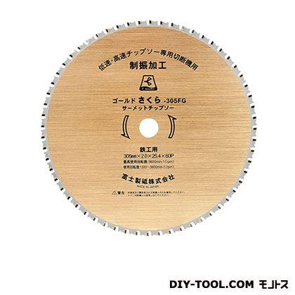 富士製砥 低速チップソー (305X2.0X25.4 ゴ-ルドサクラ-305FG)