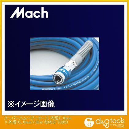 マッハ スーパースムージーエアホース 内径7.0mm×外径10.0mm×30m SNSG-730S