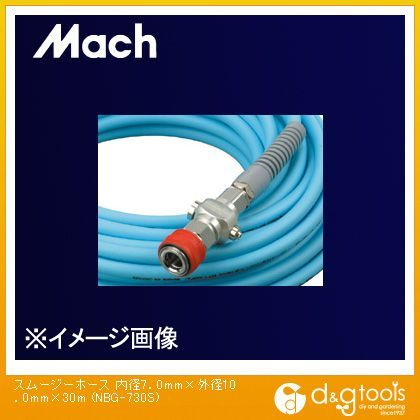 マッハ スムージーエアホース 内径7.0mm×外径10.0mm×30m (NBG-730S) Fujimac エアーホース 常圧用エアホース