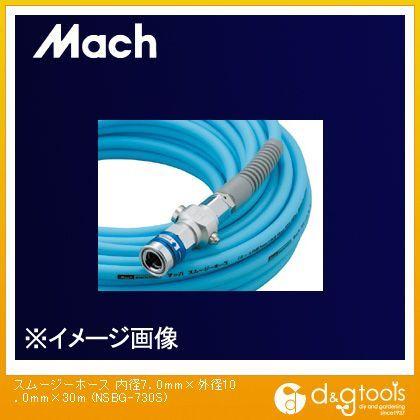 マッハ スムージーエアホース 内径7.0mm×外径10.0mm×30m (NSBG-730S) Fujimac エアーホース 常圧用エアホース