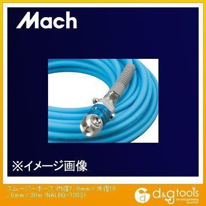 マッハ スムージーエアホース 内径7.0mm×外径10.0mm×30m NALBG-730S