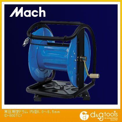 マッハ 常圧用空ドラム(エアリール) 内径8.0?8.5mm (D-800TC) エアーホースドラム エアホース