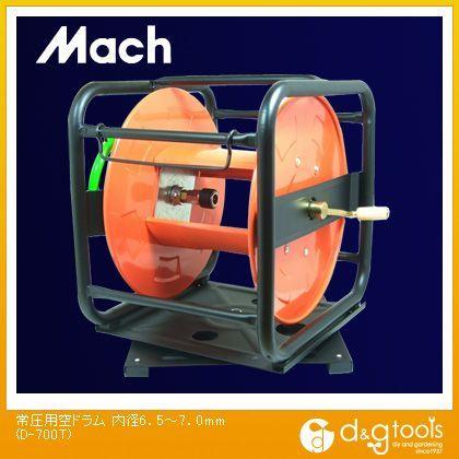 マッハ 常圧用空ドラム(エアリール) 内径6.5?7.0mm (D-700T) エアーホースドラム エアホース