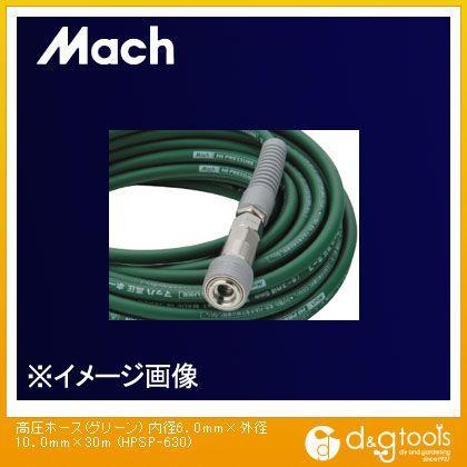 マッハ 高圧エアホース グリーン 内径6.0mm×外径10.0mm×30m HPSP-630