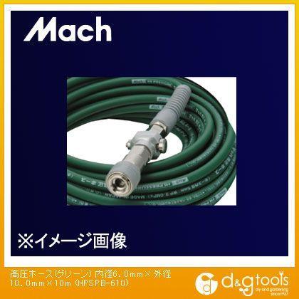 マッハ 高圧エアホース グリーン 内径6.0mm×外径10.0mm×10m HPSPB-610