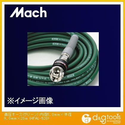 マッハ 高圧エアホース グリーン 内径5.0mm×外径9.0mm×20m HPAL-520