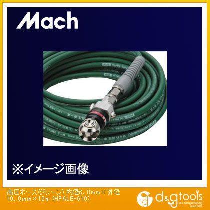 マッハ 高圧エアホース グリーン 内径6.0mm×外径10.0mm×10m HPALB-610