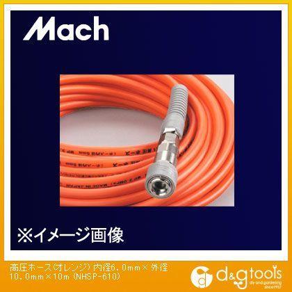 マッハ 高圧エアホース オレンジ 内径6.0mm×外径10.0mm×10m (NHSP-610) 高圧用エアホース 高圧用 エアホース 高圧