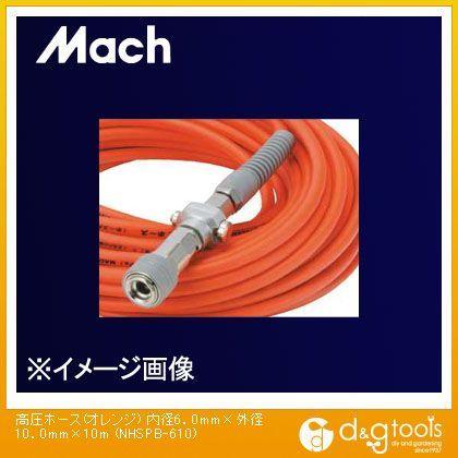 マッハ 高圧エアホース オレンジ 内径6.0mm×外径10.0mm×10m NHSPB-610