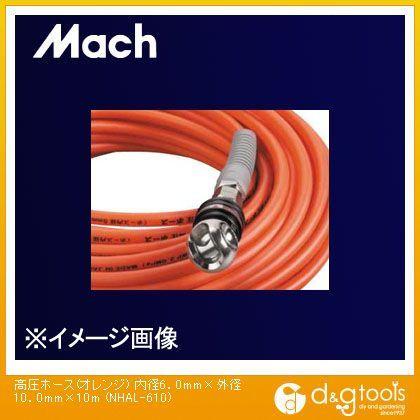 マッハ 高圧エアホース オレンジ 内径6.0mm×外径10.0mm×10m NHAL-610