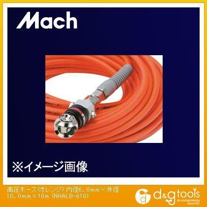 マッハ 高圧エアホース オレンジ 内径6.0mm×外径10.0mm×10m NHALB-610