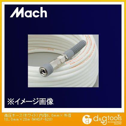 マッハ 高圧エアホース ホワイト 内径6.0mm×外径10.0mm×20m WHSP-620