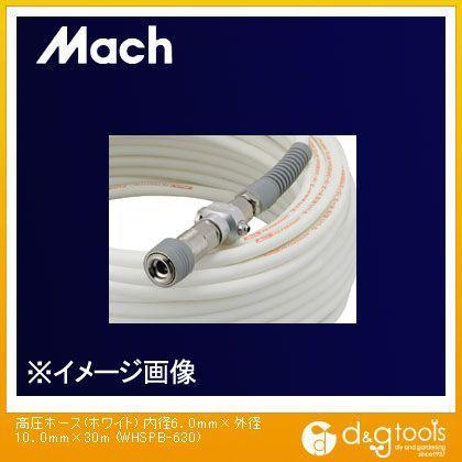 マッハ 高圧エアホース ホワイト 内径6.0mm×外径10.0mm×30m WHSPB-630