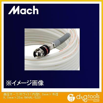 マッハ 高圧エアホース ホワイト 内径5.0mm×外径9.0mm×20m WHAL-520
