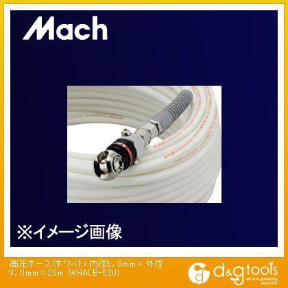 マッハ 高圧エアホース ホワイト 内径5.0mm×外径9.0mm×20m WHALB-520