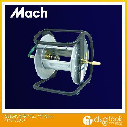 マッハ 高圧用C型空ドラム(エアリール) 内径5mm (HPD-500C) エアーホースドラム エアホース