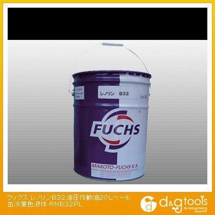 フックス レノリンB32油圧作動油20Lペール缶淡黄色液体 RNB32PL (RNB32PL)