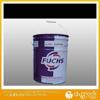 フックス レノリンCLP150ギアオイル20Lペール缶褐色液体 RNCLP150PL (RNCLP150PL)