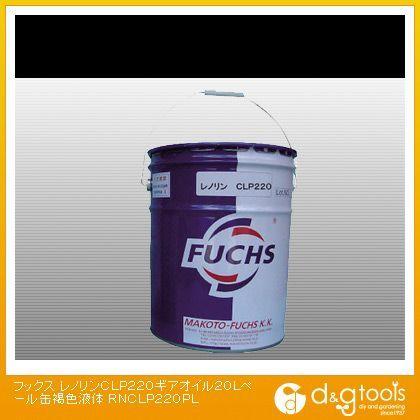 フックス レノリンCLP220ギアオイル20Lペール缶褐色液体 RNCLP220PL (RNCLP220PL)