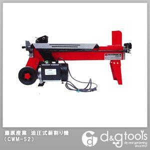 SK11 電動油圧式薪割り機 (CWM-52)