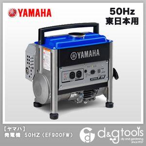 ヤマハ ポータブル発電機 50Hz EF900FW
