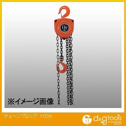 E-Value チェーンブロック 1トン (HS-C1)