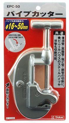 E-Value切管刀EPC-50