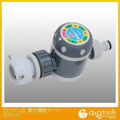 セフティ3 散水簡易タイマー SST-1 タイマー 毎日続々入荷 水やり メーカー公式ショップ