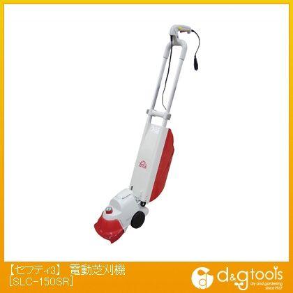 セフティ3 電動芝刈機(芝刈り機) SLC-150SR