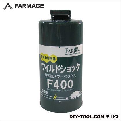 FAR夢 携帯型パワフル電気柵パワーボックス  F400