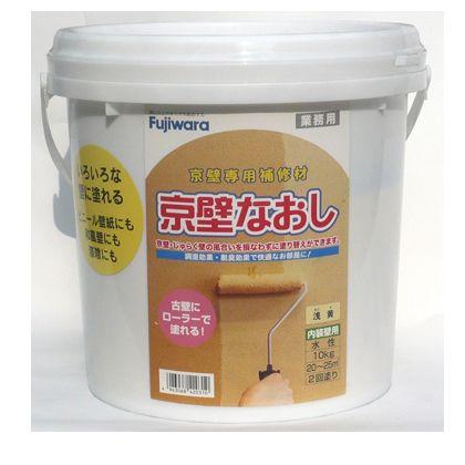 フジワラ化学 京壁直し 京壁専用補修材 浅黄 10kg (6696400) フジワラ化学 塗料 水性塗料