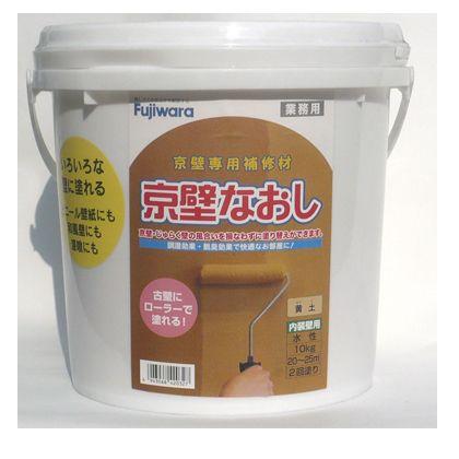 フジワラ化学 京壁直し京壁専用補修材 黄土 10kg 6842400