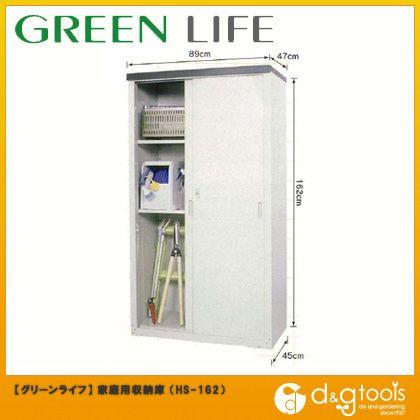 グリーンライフ 家庭用収納庫物置き・倉庫HSシリーズ  HS-162
