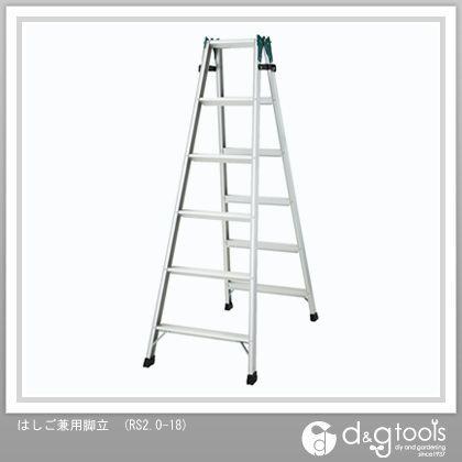 特価品コーナー☆ 長谷川工業 はしご兼用脚立 天板高さ RS2.0-18 新品未使用 1台 1.7m