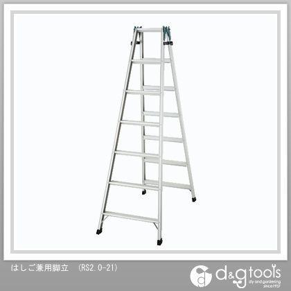 長谷川工業 はしご兼用脚立 (RS2.0-21)