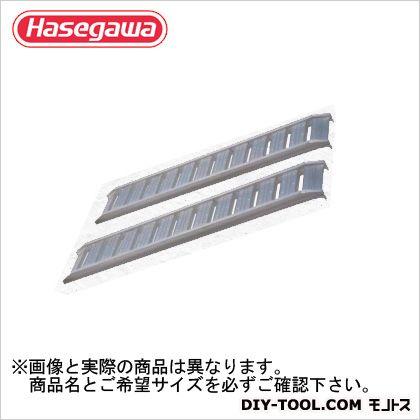 長谷川工業 アルミブリッジ 歩行用農機専用(12359) (HBBN-180-25-0.5) 2ヶ1セット