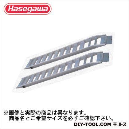 長谷川工業 アルミブリッジ 小型建機 ゴムクローラー・ゴムタイヤ専用 F ベロタイプ(13163) (HBBKS-180-25-0.8F) 2ヶ1セット
