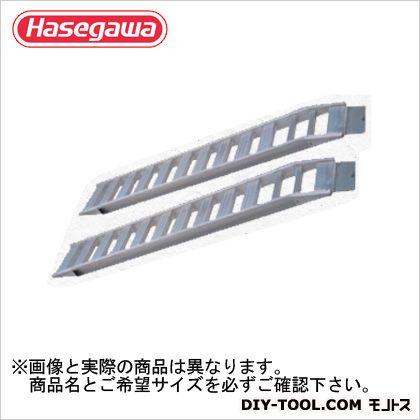 長谷川工業 アルミブリッジ 小型建機 ゴムクローラー・ゴムタイヤ専用 A ツメタイプ(13127) (HBBKS-270-30-1.5A) 2ヶ1セット