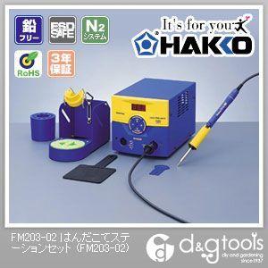 白光/HAKKO ハッコー はんだごて FM-203 100V 2極接地プラグ FM203-02 マルチステーションタイプ 1台