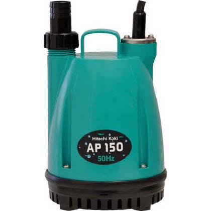 HiKOKI(日立工機) 水中ポンプ60Hz(西日本用) AP150