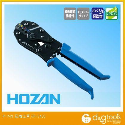ホーザン HOZAN圧着ペンチ絶縁被覆付圧着端用  P-743