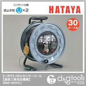 ハタヤ/HATAYA 金属感知機能付メタルセンサーリール 通信工事指定機種 電工ドラム (MSB-301KVL)