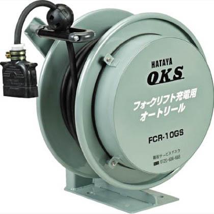 ハタヤ/HATAYA フォークリフト用オートリール (FCR-10GS)