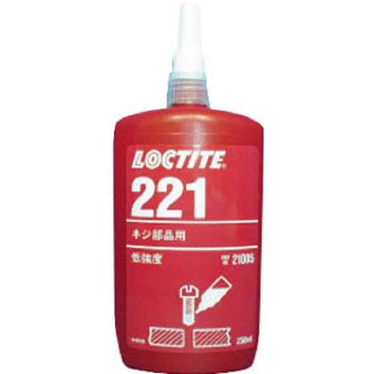 ヘンケル ロックタイト ねじゆるみ止め用嫌気性接着剤 250ml (221) 特殊接着剤 接着剤