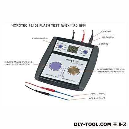HOROTEC クォーツ腕時計用多機能測定機 MSA19.108 FLASHTEST (F219108)