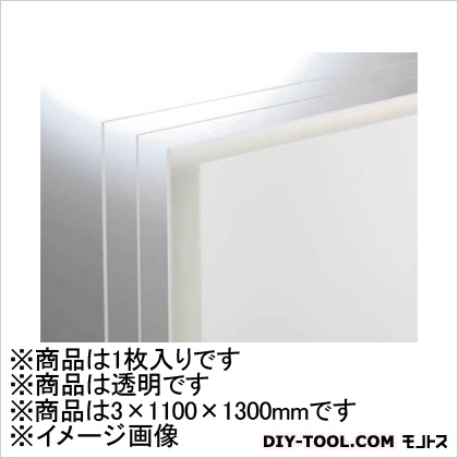 光 アクリル板 透明 3×1100×1300 (A0003UL) 1ヶ